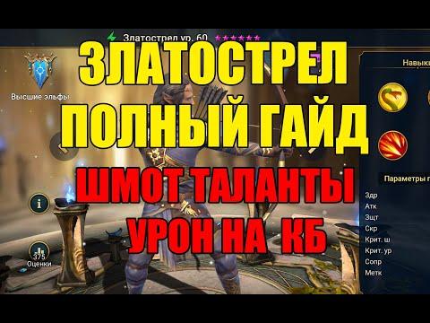 Raid Shadow Legends Златострел круче Юлианы Полный гайд