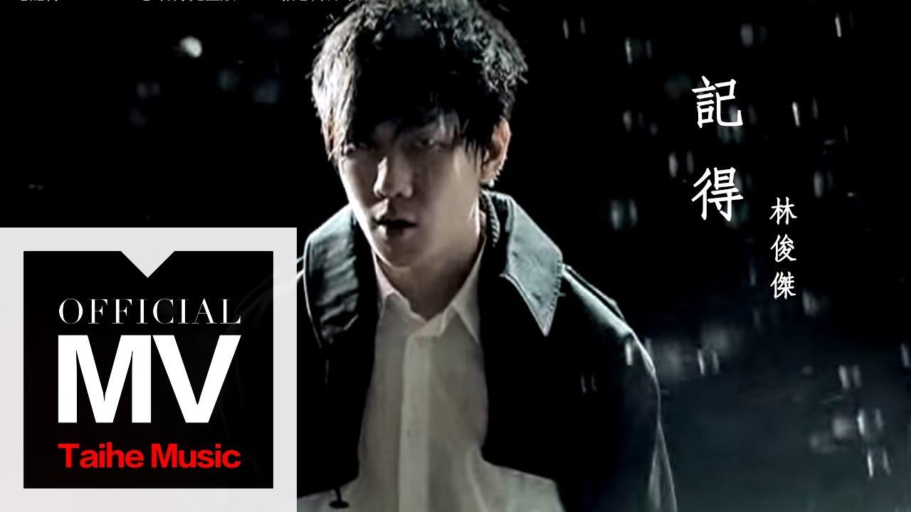 Download 林俊傑 JJ LIn【記得 Remember】官方完整版 MV(張惠妹原唱)