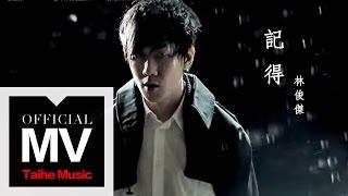 林俊傑 JJ LIn【記得 Remember】官方完整版 MV(張惠妹原唱)