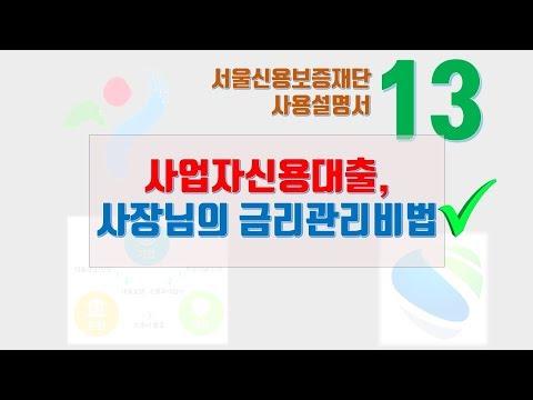 서울시가 지원하는 사업자신용대출, 정책자금이자비용 줄이는 비법 [정책자금 사용설명서]