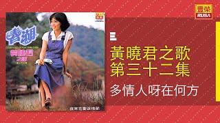 黃曉君 - 多情人呀在何方 [Original Music Audio]