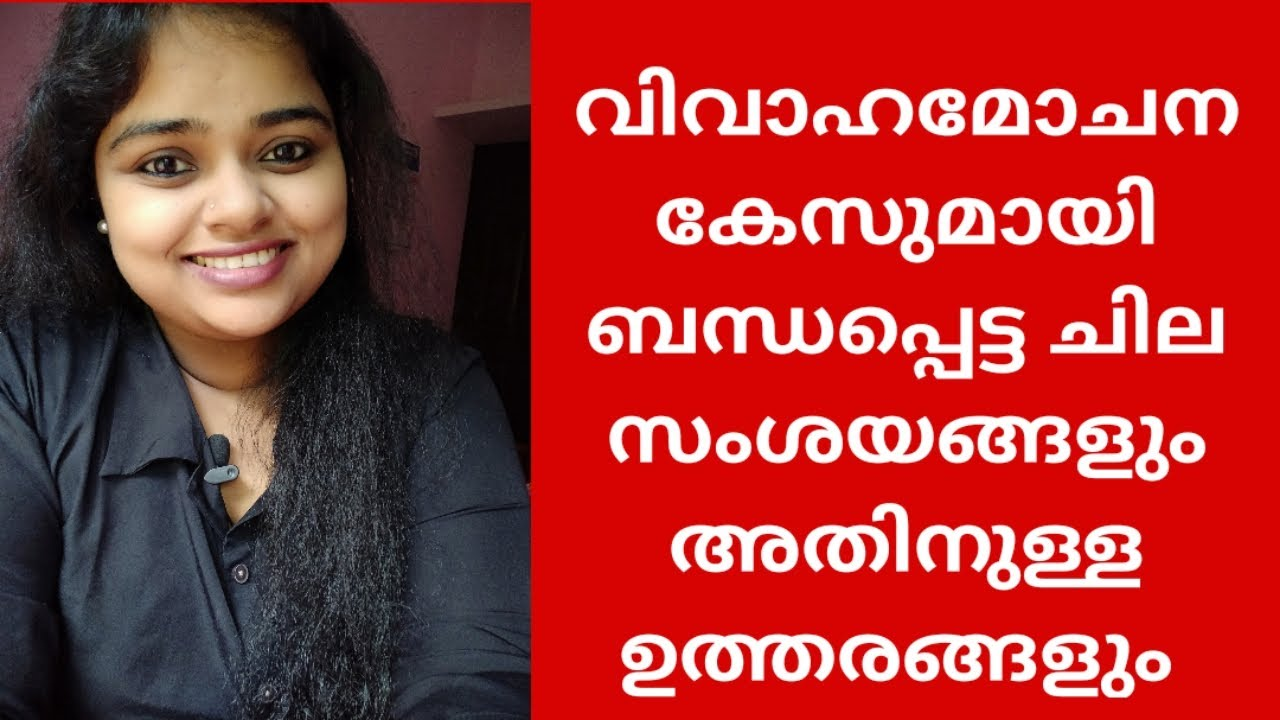 Download വിവാഹമോചന കേസുമായി ബന്ധപ്പെട്ട ചില സംശയങ്ങളും അതിനുള്ള ഉത്തരങ്ങളും (Divorce) (Malayalam) Law Points