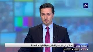 سلطنة عُمان تعلن عن فتح سفارة لها في رام الله المحتلة  - (26-6-2019)
