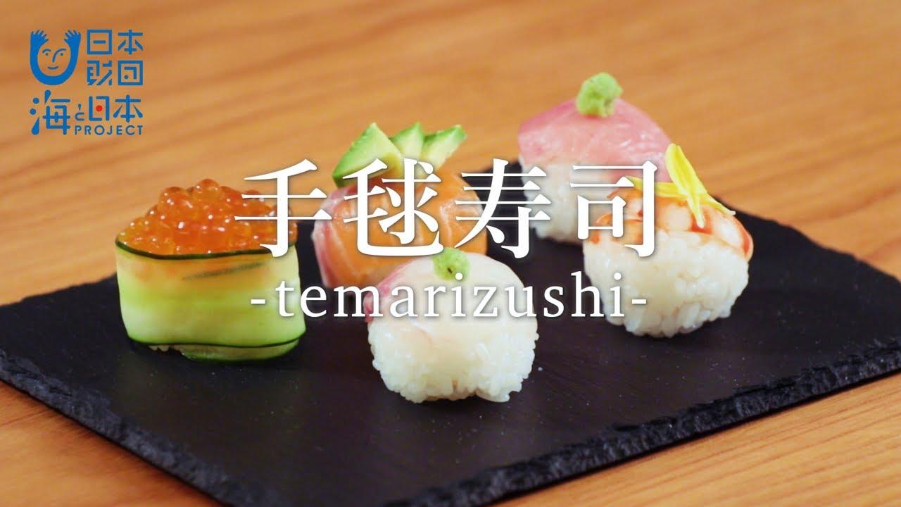 手毬寿司(てまりずし)の作り方- How to cook Temari Sushi - 日本さばけるプロジェクト(海と日本プロジェクト)