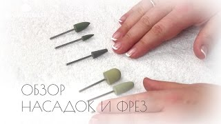 видео Насадки для ногтей