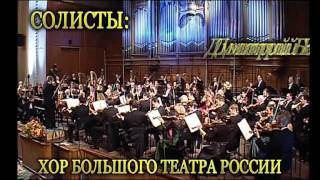 """Мусоргский - Пушкин. """"Власть и судьба - Борис Годунов""""."""