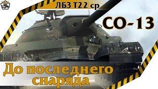 ЛБЗ Т 22 ср СО-13 - До последнего снаряда