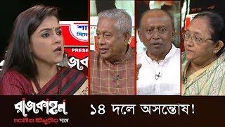 ১৪ দলে অসন্তোষ! || রাজকাহন || Rajkahon 2 || DBC News