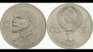 Реальна ціна монети 1 рубль 1985 року. В. І. Ленін, 115-річчя з дня народження. Різновиди.