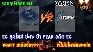 [Dota2] Evil Geniuses⚔️J.Storm (Bo2) เกม2🏆MDL Chengdu Major รอบคัดเลือก NA - รอบแบ่งกลุ่ม