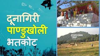 Dunagiri, Pandukholi, Bhatkot, द्वाराहाट के निकट दर्शनीय पवित्र स्थल - दूनागिरी, पाण्डुखोली, भतकोट