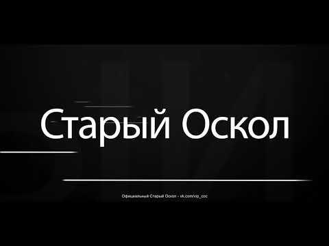 Официальный Старый Оскол