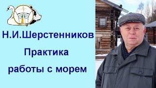 Белое море. Н.И. Шерстенников рассказывает о практиках на море.