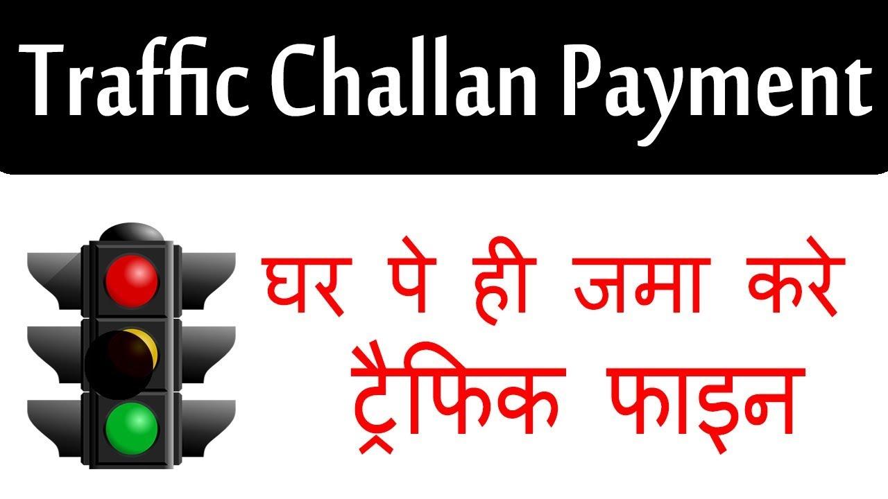 Traffic Challan घर बैठे जमा करे ऑनलाइन Step by Step हिंदी में #DNA-2018