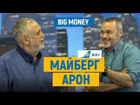 Майберг Арон. Про Международные Авиалинии Украины и перспективы национального бизнеса. Big Money #44