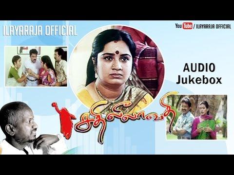 Sathileelavathi | Audio Jukebox | Kamal Hassan | Ilaiyaraaja Official
