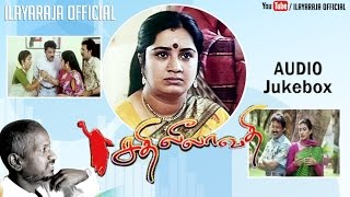 Sathileelavathi | Audio Jukebox | Kamal Hassan | Ilaiyaraaja Official
