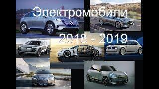 видео Электромобили 2018 года