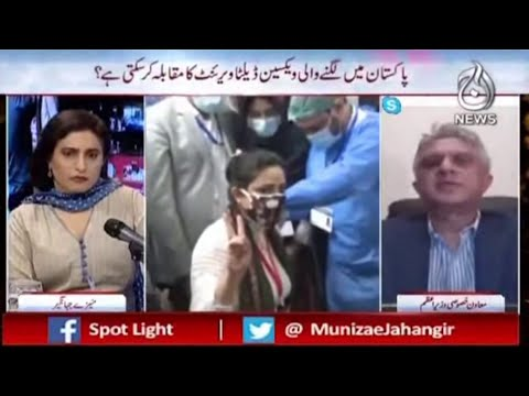 Coronavirus 4th Wave in Pakistan,Could Emerge In July | Spot Light with Munizae Jahangir | 27 7 2021