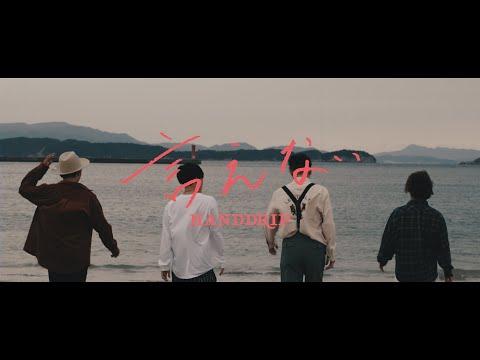 HAND DRIP「言えない」Music Video