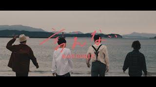 YouTube動画:HAND DRIP「言えない」Music Video
