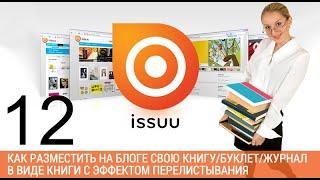 Урок 48-12. ISSUU. Как удалить журнал из библиотеки сервиса issuu.