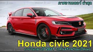 ฮอนด้าซีวิค 2021  Honda Civic 2021  ภายในกลางปี 2021 รถคันจริงพร้อมเปิดเผย
