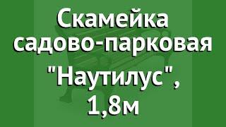 Скамейка садово-парковая Наутилус, 1,8м обзор 9487 бренд производитель