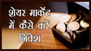 DeDhanaDhan| इस तरह ऑनलाइन शेयर मार्केट से करें कमाई| How to earn money online through share market