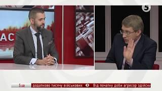 Максим Нефьодов | Час. Підсумки дня | 22.01.2019 thumbnail