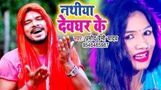 Pramod Premi Yadav सुपरहिट काँवर गीत 2018 - Nathiya Devghar Ke - Superhit Bhojpuri Sawan Song