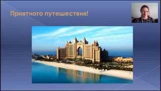 Как легко оформить туристическую визу в ОАЭ(, 2015-03-04T15:11:11.000Z)