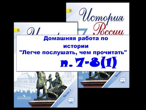 Домашняя работа по история россии 20век просвещение 9класс