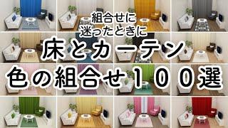 カーテンと床の組み合わせ100選/色ごとの特徴と注意点/インテリアのコツ