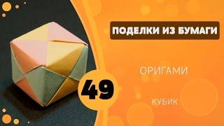 49 - Бумагопластика. Кубик
