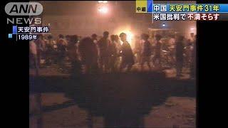 天安門事件から31年 多数の警察車両で抗議活動警戒(20/06/04)