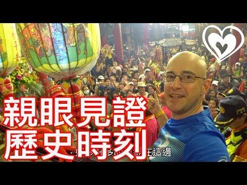世界聞名前三大宗教活動【大甲媽祖遶境】Mazu in Taiwan(Türkçe Altyazı)