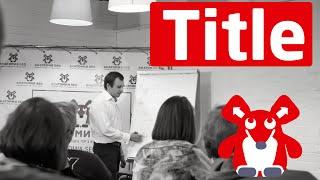 видео Тег title (тайтл) - seo особенности мета тега тайтл на примере Google и Яндекс