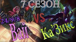 Гайд на Вай в лесу  против Ка' Зикса / Vi Guide vs Kha'Zix