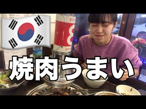 韓国で大人気の焼肉屋さんでモッパン!!(24時間営業 )【고기 먹방】