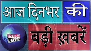 आज दिनभर की ताजा ख़बरें | Breaking news | Nonstop news | Speed news | Samachar | Fatafat news | news.