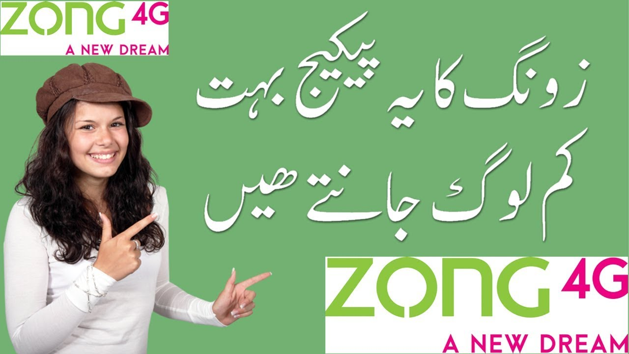Zong Call Packages For All Network on Prepaid Plan No Need to Convert on  Zong Postpaid Package URDU