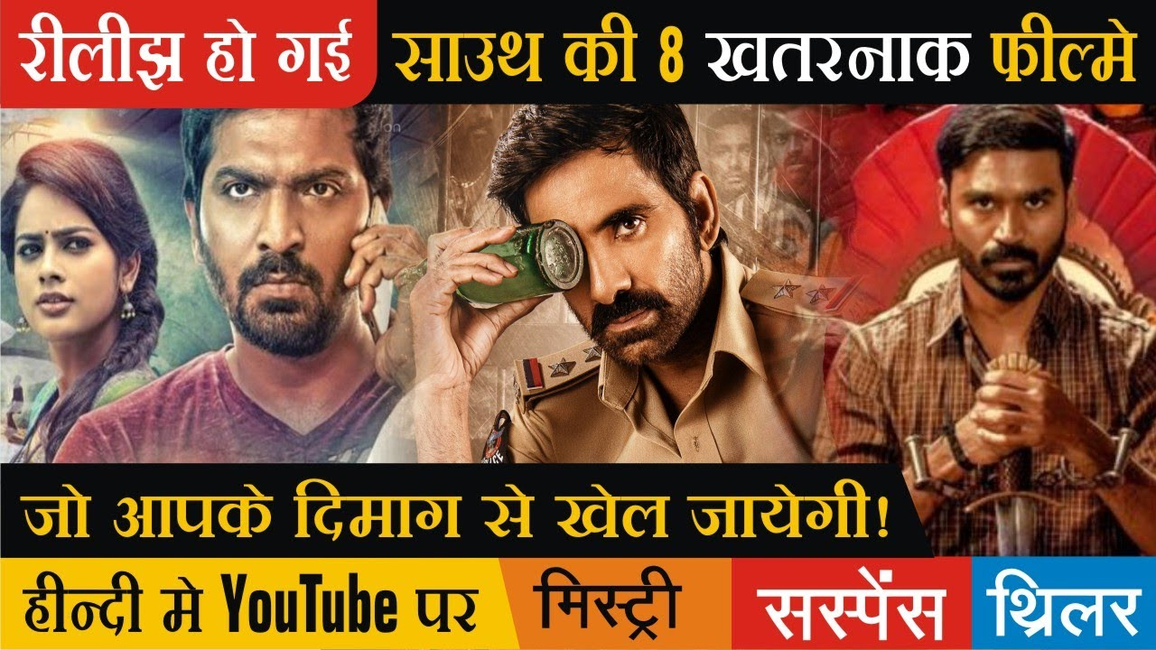 Download Top 8 New South Mystery Suspense Thriller Movies Hindi Dubbed Available On Youtube | Karnan | Ranam