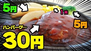 あなたが食べているハンバーグセット41円です。【絶対に知るべきではない原価の話】