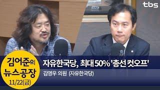 """자유한국당""""최대 50%"""