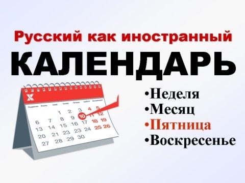 КАЛЕНДАРЬ. Учим русский. РКИ для всех.