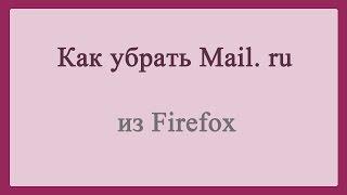 как убрать Mail. ru из Firefox/How to remove from Firefox Mail.ru