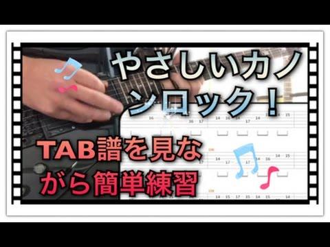 【Canon Rock Guitar Lesson / easy play ver.】スウィープも速弾きも出来ないけどカノンロックが弾きたい!