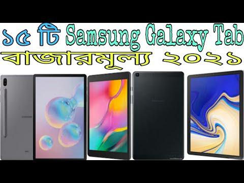 All Samsug Galaxy Tab Price In Bangladesh 2021 | Samsung Tablet Update Price In BD | Tab Price In BD