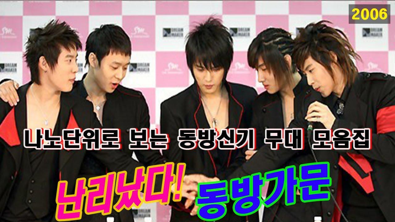 달팽이딸기우유빼고사갔어요❤ 나노단위로 쪼개서 만든 동방신기🎈 무대모음 플레이어 Verse 3 2006 (Kor ver) (Feat. 금발제제존버당) (🌟데뷔 17주년🌟D-3)